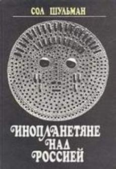 Слушать аудиокнигу Шульман Сол - Инопланетяне над Россией. Поразительные факты и новые гипотезы