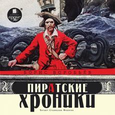 Слушать аудиокнигу Воробьев Борис - Пиратские хроники