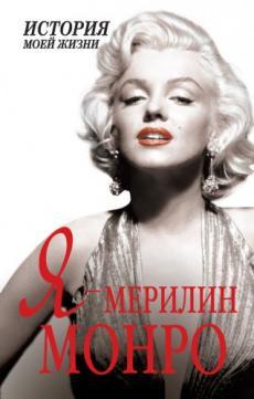 Слушать аудиокнигу Мишаненкова Екатерина - Я – Мэрилин Монро. История моей жизни