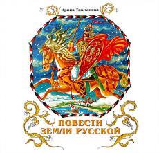 Слушать аудиокнигу Токмакова Ирина - Повести земли русской