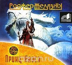 Слушать аудиокнигу Желязны Роджер - Принц Хаоса