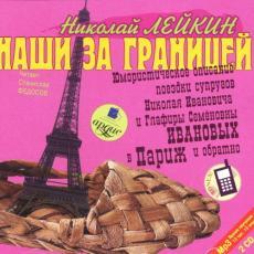 Слушать аудиокнигу Лейкин Николай - Наши за границей