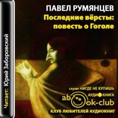 Слушать аудиокнигу Румянцев Павел - Последние версты: повесть о Гоголе