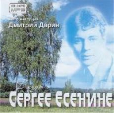 Слушать аудиокнигу Дарин Дмитрий - Беседы о Сергее Есенине