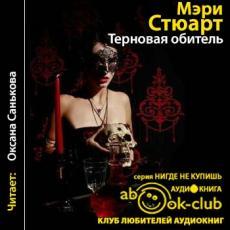 Слушать аудиокнигу Стюарт Мэри - Терновая обитель