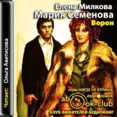 Слушать аудиокнигу Милкова Елена, Семенова Мария - Ворон