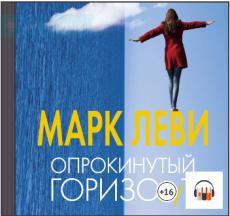 Слушать аудиокнигу Леви Марк - Опрокинутый горизонт