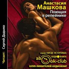 Слушать аудиокнигу Машкова Анастасия - Поющая в репейнике