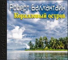 Слушать аудиокнигу Баллантайн Роберт - Коралловый остров