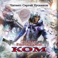 Слушать аудиокнигу Злотников Роман - КОМ
