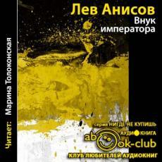 Слушать аудиокнигу Анисов Лев - Внук императора