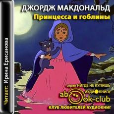 Слушать аудиокнигу МакДональд Джордж - Принцесса и гоблины