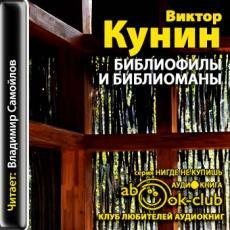 Слушать аудиокнигу Кунин Виктор - Библиофилы и библиоманы