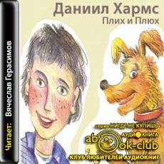 Слушать аудиокнигу Хармс Даниил - Плих и Плюх