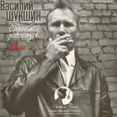 Слушать аудиокнигу Шукшин Василий - Сборник рассказов. Том 3