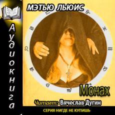 Слушать аудиокнигу Льюис Мэтью Грегори - Монах