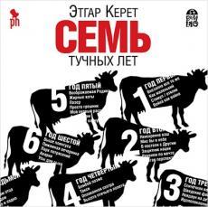 Слушать аудиокнигу Керет Этгар - Семь тучных лет
