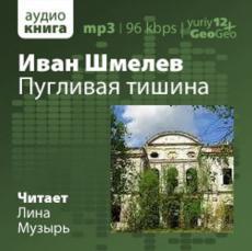 Слушать аудиокнигу Шмелев Иван - Пугливая тишина