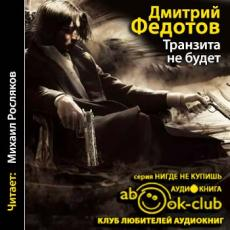 Слушать аудиокнигу Федотов Дмитрий - Транзита не будет