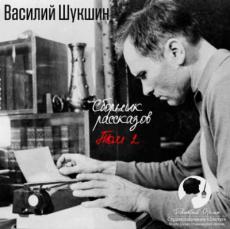 Слушать аудиокнигу Шукшин Василий - Сборник рассказов. Том 2