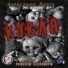Слушать аудиокнигу Варго Александр - КУКЛА
