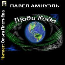 Слушать аудиокнигу Амнуэль Павел - Люди Кода