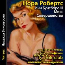 Слушать аудиокнигу Робертс Нора - Инн Бунсборо 03, Мисс Совершенство