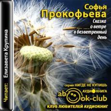 Слушать аудиокнигу Прокофьева Софья - Сказка о ветре в безветренный день