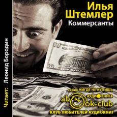 Слушать аудиокнигу Штемлер Илья - Коммерсанты