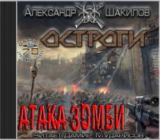 Слушать аудиокнигу Шакилов Александр - ОСТРОГИ: АТАКА ЗОМБИ.