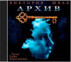 Слушать аудиокнигу Шваб Виктория - Орудия смерти 01, Архив