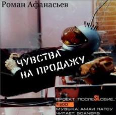 Слушать аудиокнигу Афанасьев Роман - Чувства на продажу