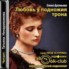 Слушать аудиокнигу Арсеньева Елена - Любовь у подножия трона