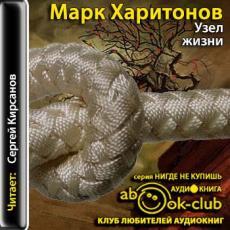 Слушать аудиокнигу Харитонов Марк - Узел жизни
