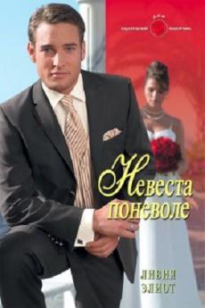 Слушать аудиокнигу Элиот Ливия - Невеста поневоле