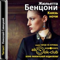 Слушать аудиокнигу Бенцони Жюльетта - Волки Лозарга 01, Князь ночи