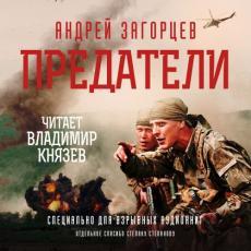 Слушать аудиокнигу Загорцев Андрей - Предатели
