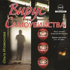 Слушать аудиокнигу Игомонова Ольга - Вирус самоубийства