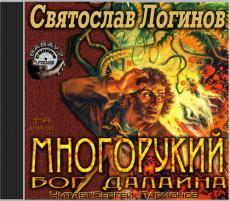 Слушать аудиокнигу Логинов Святослав - Многорукий бог далайна