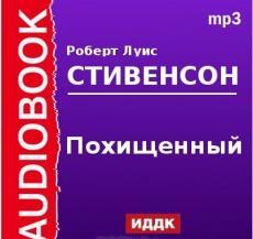 Слушать аудиокнигу Стивенсон Роберт - Похищенный