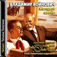 Слушать аудиокнигу Войнович Владимир - Мы здесь живём