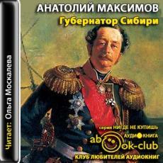 Слушать аудиокнигу Максимов Анатолий - Губернатор Сибири