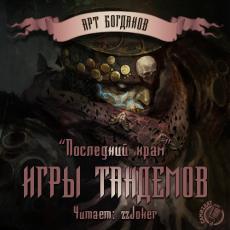 Слушать аудиокнигу Богданов Арт - Последний храм 3. Игры тандемов