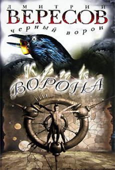 Слушать аудиокнигу Дмитрий Вересов - Крик ворона