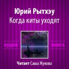 Слушать аудиокнигу Рытхэу Юрий - Когда киты уходят