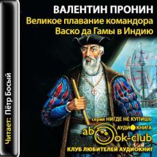 Слушать аудиокнигу Пронин Валентин - Великое плавание командора Васко да Гамы в Индию