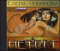 Слушать аудиокнигу Чудинова Елена - Неферт