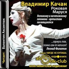 Слушать аудиокнигу Качан Владимир - Роковая Маруся