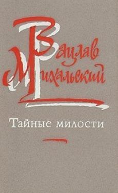 Слушать аудиокнигу Михальский Вацлав - Тайные милости