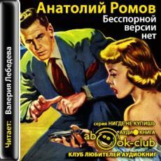 Слушать аудиокнигу Ромов Анатолий - Бесспорной версии нет